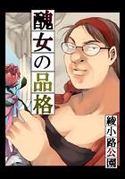 醜女の品格 最高の女、見参(単話)