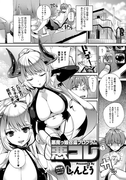 悪魔っ娘召還プログラム悪コレ (1)