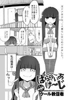 ぱらのいあけ〜じ(単話)