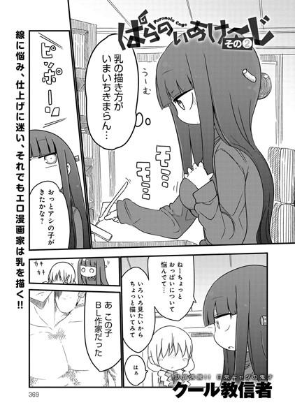 ぱらのいあけ〜じ (2)