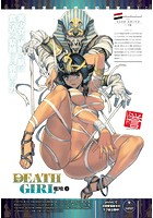 魔喰 -DEATH GIRL-(単話)