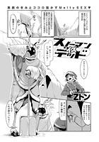 スノーマンイズデッド(単話)