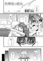 放課後の彼女(単話)