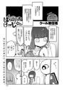 ぱらのいあけ〜じ (6)