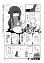 ぱらのいあけ〜じ (8)