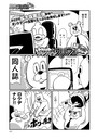 ダックマンスリウム超拡大版 (2)