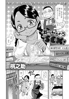 おべんきょうSEX !(単話)