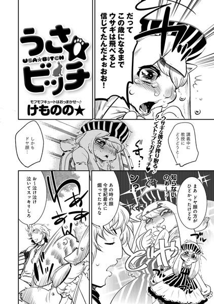 うさ★ビッチ(単話)