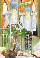 猫花マロウの結婚(単話)