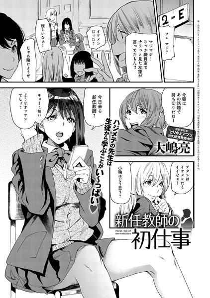 新任教師の初仕事(単話)