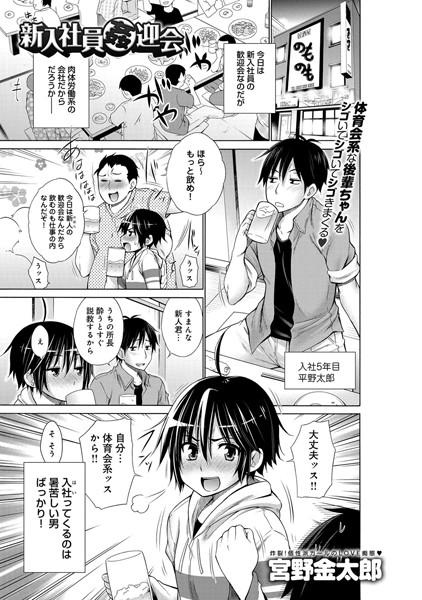 新入社員姦迎会(単話)