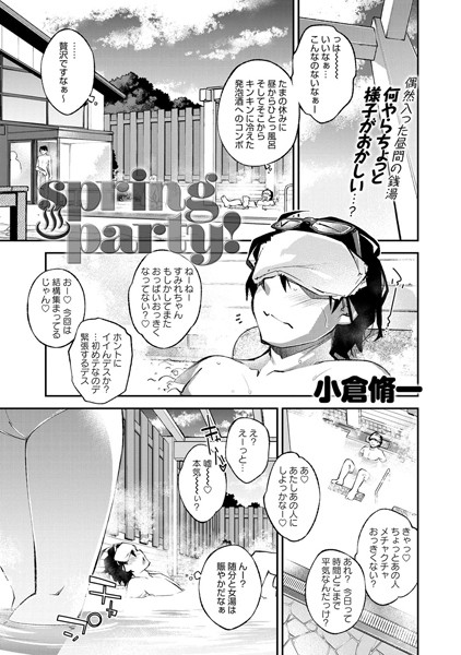 spring party!(単話)