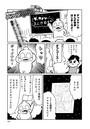ダックマンスリウム超拡大版 (4)