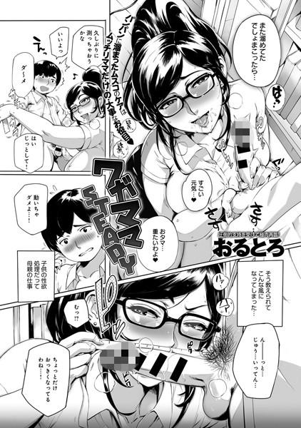 ワガママSTEADY(単話)