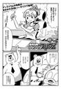 ダックマンスリウム超拡大版 (1)
