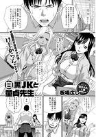 白黒JKと童貞先生(単話)
