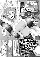 エン女医!(単話)