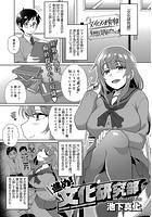 進め!文化研究部(単話)