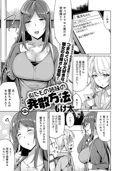 似たもの姉妹の発散方法 (2)