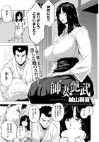 師妻艶武(単話)