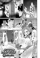 ぼくらのガンギマリトズ@(単話)