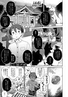 こんぽこ色情合戦(単話)