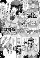 肉食系スウィーツ女子(単話)