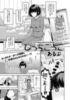 びっちごっこ(単話)