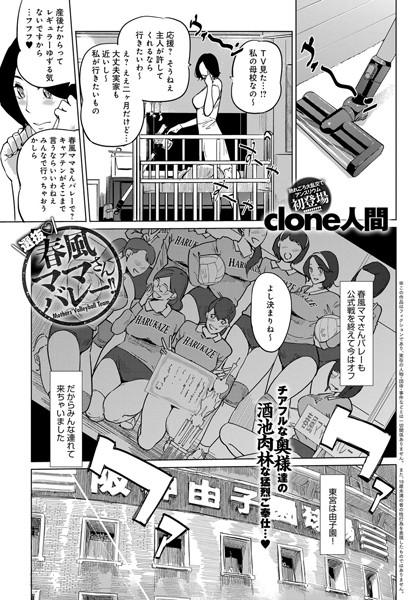 選抜春風ママさんバレー!!(単話)