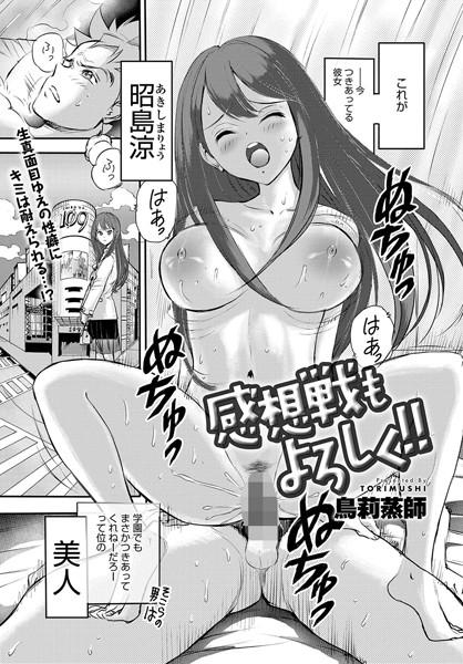 感想戦もよろしく!!(単話)
