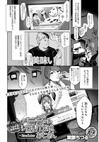 バーチャルシロ髪TS娘NewTuberおじさん(単話)