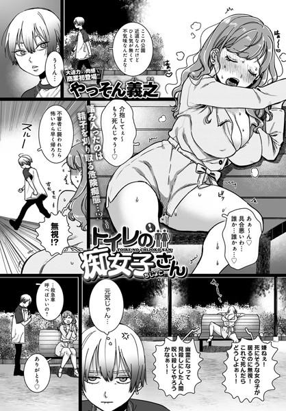 【痴女 エロ漫画】トイレの痴女子さん(単話)