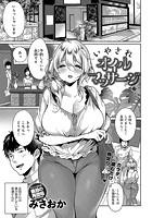 いやされオイルマッサージ(単話)