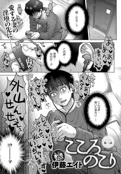 「こころのこり(単話)」(伊藤エイト)  同人誌