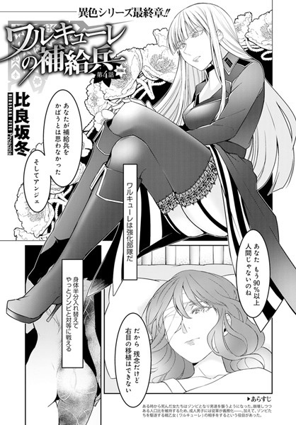 【ホラー エロ漫画】ワルキューレの補給兵(単話)