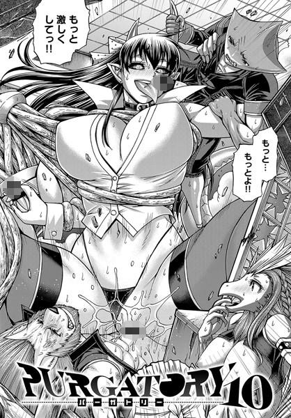 【ファンタジー エロ漫画】PURGATORY〜パーガトリー〜(単話)