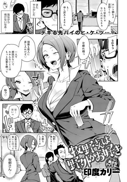 【痴女 エロ漫画】牧野さんは野外がお好き(単話)