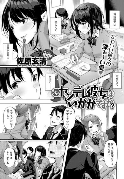 【eromannga】うちのヤンデレ彼女はいかがですか?(単話)