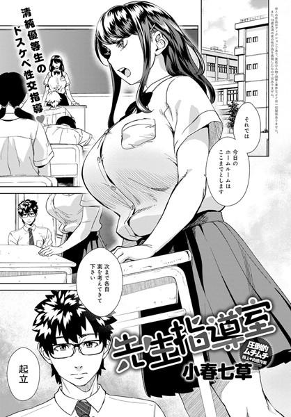 【女子校生 エロ漫画】先生指導室(単話)