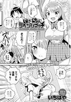 でたらめリベンジマッチ(単話)