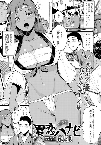 夏恋ハナビ(単話)