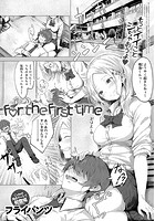 for the first time(単話) b399agoar01697のパッケージ画像