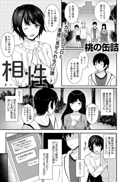 [幼なじみ]「相性(単話)」(桃の缶詰)  同人誌