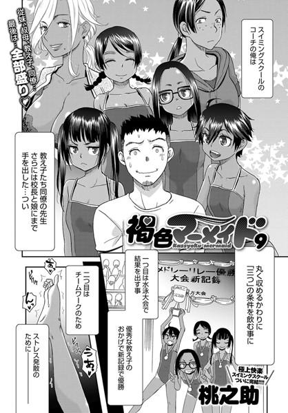 褐色マーメイド(単話)