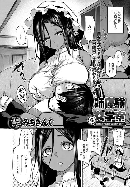 姉体験女学寮 (6)