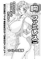 胸きゅんファミレス(単話)