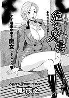 危ない人妻・祥子の冒険(2)