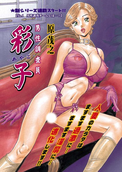 男性調査員彩子(1)