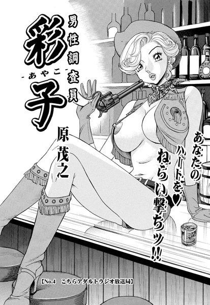 男性調査員彩子(4)