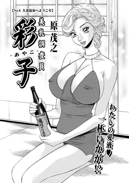美乳調査員彩子(8)